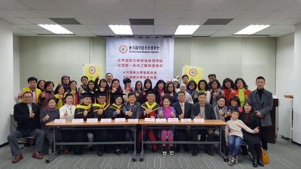 世界國際芳療健康管理學院台灣第一屆成立暨授證儀式